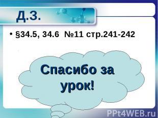 §34.5, 34.6 №11 стр.241-242§34.5, 34.6 №11 стр.241-242