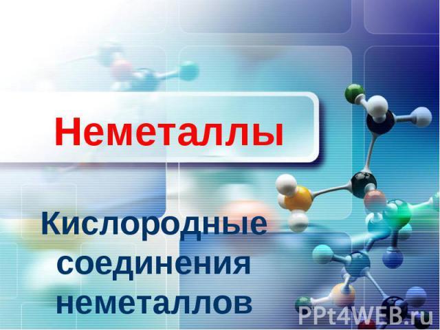 Неметаллы. Кислородные соединения неметаллов
