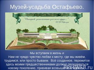 Музей-усадьба Остафьево. Мы вступаем в жизнь и Нам не чуждо чувство любви к мест