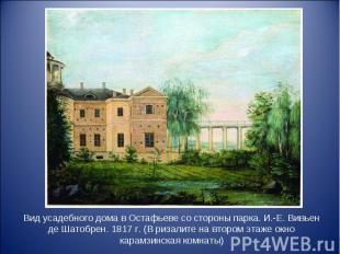 Вид усадебного дома в Остафьеве со стороны парка. И.-Е. Вивьен де Шатобрен. 1817