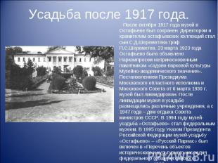 Усадьба после 1917 года. После октября 1917 года музей в Остафьеве был сохранен.