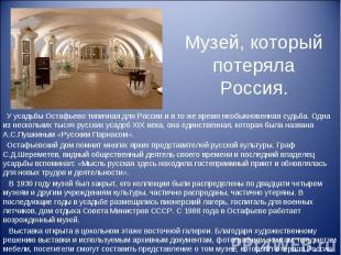 Музей, который потеряла Россия. У усадьбы Остафьево типичная для России и в то ж