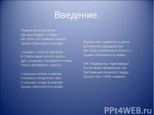 Введение. В доме спор о доблести, о долге. Вспомнились Давыдову бои. Вот погасла