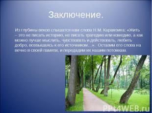 Заключение. Из глубины веков слышатся нам слова Н.М. Карамзина: «Жить – это не п