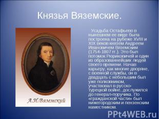 Князья Вяземские. Усадьба Остафьево в нынешнем ее виде была построена на рубеже