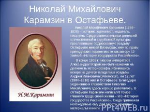 Николай Михайлович Карамзин в Остафьеве. Николай Михайлович Карамзин (1766–1826)