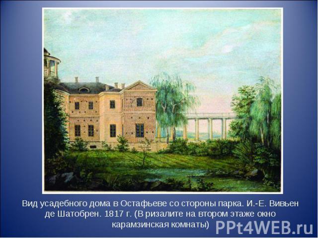 Вид усадебного дома в Остафьеве со стороны парка. И.-Е. Вивьен де Шатобрен. 1817 г. (В ризалите на втором этаже окно карамзинская комнаты)