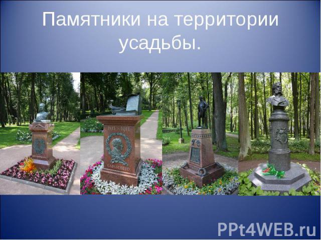Памятники на территории усадьбы.