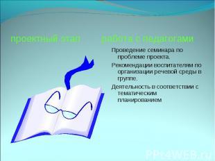 Проведение семинара по проблеме проекта. Рекомендации воспитателям по организаци