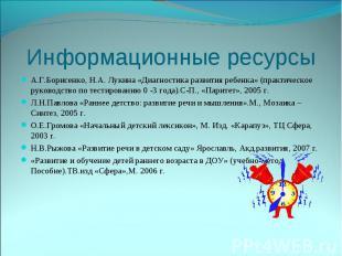 А.Г.Борисенко, Н.А. Лукина «Диагностика развития ребенка» (практическое руководс