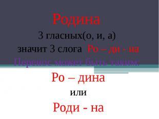 Родина 3 гласных(о, и, а) значит 3 слога Ро – ди - на Перенос может быть таким: