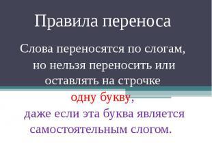 Правила переноса Слова переносятся по слогам, но нельзя переносить или оставлять
