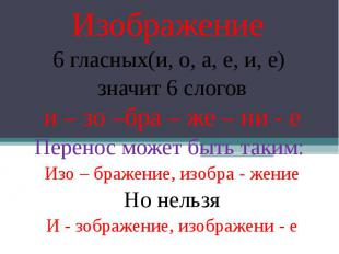 Изображение 6 гласных(и, о, а, е, и, е) значит 6 слогов и – зо –бра – же – ни -