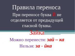 Правила переноса При переносе буква Й не отделяется от предыдущей гласной буквы.