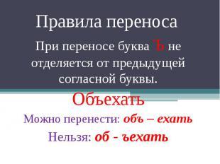 Правила переноса При переносе буква Ъ не отделяется от предыдущей согласной букв