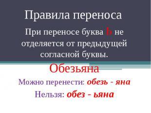 Правила переноса При переносе буква Ь не отделяется от предыдущей согласной букв