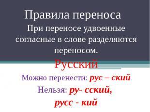 Правила переноса При переносе удвоенные согласные в слове разделяются переносом.