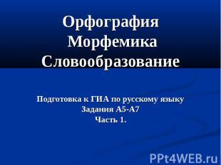 Орфография Морфемика СловообразованиеПодготовка к ГИА по русскому языкуЗадания А