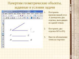 Начертим геометрические объекты, заданные в условии задачиПостроить произвольный