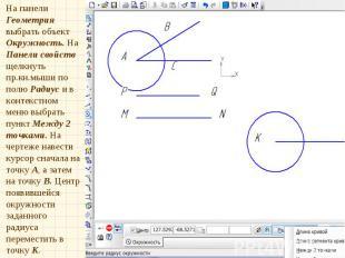 На панели Геометрия выбрать объект Окружность. На Панели свойств щелкнуть пр.кн.