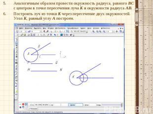 Аналогичным образом провести окружность радиуса, равного ВС с центром в точке пе