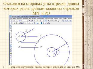 Отложим на сторонах угла отрезки, длины которых равны длинам заданных отрезков M