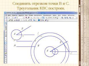 Соединить отрезком точки В и С. Треугольник КВС построен.