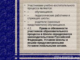 Участниками учебно-воспитательного процесса являются: – обучающиеся; – педагогич