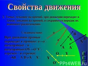 2. Точки, лежащие на прямой, при движении переходят в точки, лежащие на прямой,