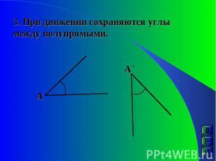3. При движении сохраняются углы между полупрямыми. А А`