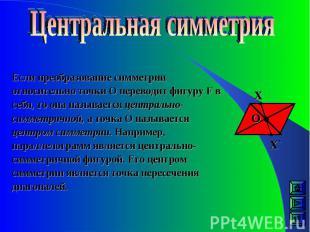 Если преобразование симметрии относительно точки О переводит фигуру F в себя, то