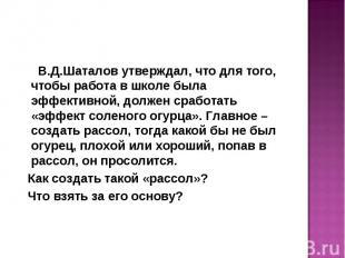 В.Д.Шаталов утверждал, что для того, чтобы работа в школе была эффективной, долж
