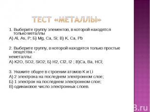 1. Выберите группу элементов, в которой находятся только металлы А) Al, As, P; Б
