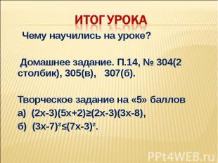 Чему научились на уроке? Домашнее задание. П.14, № 304(2 столбик), 305(в), 307(б