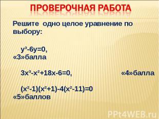 Решите одно целое уравнение по выбору: уі-6у=0, «3»балла 3хі-хІ+18х-6=0, «4»балл