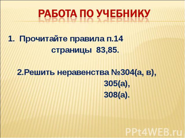 1. Прочитайте правила п.14 страницы 83,85. 2.Решить неравенства №304(а, в), 305(а), 308(а).