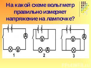 2) Помещая амперметр поочерёдно в точки 1, 2 и 3 измерьте силу тока в различных