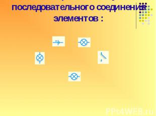 ПРОВЕРЬ СЕБЯ: При последовательном соединении проводников сила тока везде …. Есл