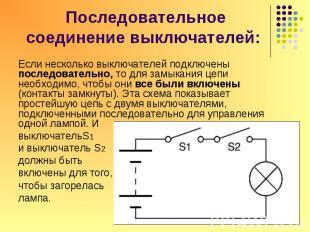 ПРОВЕРЬ СЕБЯ: При последовательном соединении проводников сила тока везде одинак