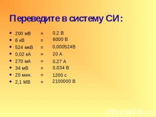 Вспомните обозначение и единицу измерения следующих физических величин: Сила ток