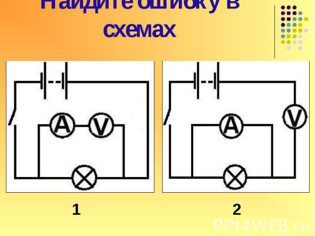 Практическая работа. 1) Собрать электрическую цепь по схеме: