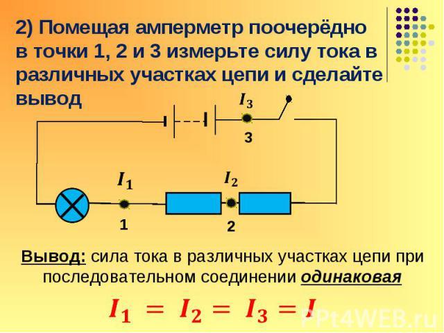 Вывод: полное напряжение (напряжение на источнике тока) равно сумме напряжений на отдельных проводниках