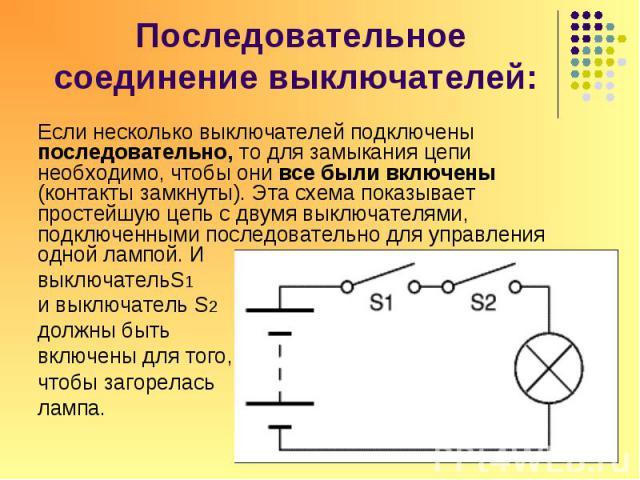 ПРОВЕРЬ СЕБЯ: При последовательном соединении проводников сила тока везде одинаковая. Если переставить местами амперметр и резистор в последовательном соединении, то показания амперметра не изменятся. Напряжение в цепи равно сумме напряжений на отде…