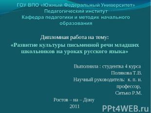 Дипломная работа на тему: «Развитие культуры письменной речи младших школьников