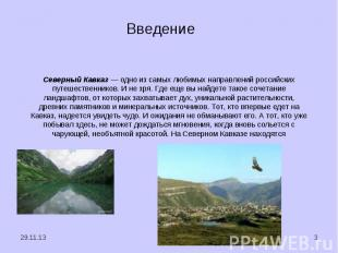 * * Северный Кавказ — одно из самых любимых направлений российских путешественни