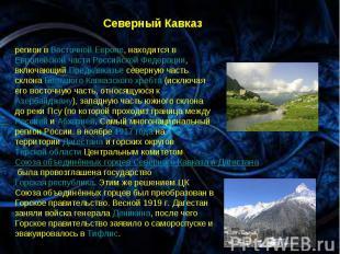 * * Северный Кавказ. регион в Восточной Европе, находится в Европейской части Ро