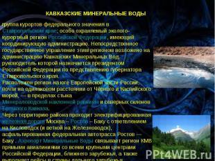 * * КАВКАЗСКИЕ МИНЕРАЛЬНЫЕ ВОДЫ группа курортов федерального значения в Ставропо