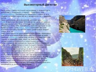 * * Высокогорный Дагестан Расположен в северо-восточной части Кавказа, в северно
