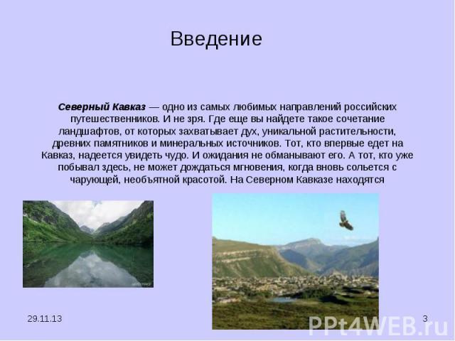 * * Северный Кавказ — одно из самых любимых направлений российских путешественников. И не зря. Где еще вы найдете такое сочетание ландшафтов, от которых захватывает дух, уникальной растительности, древних памятников и минеральных источников. Тот, кт…