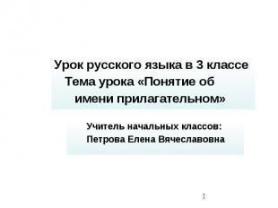 Урок русского языка в 3 классе Тема урока «Понятие об имени прилагательном» Учит